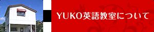 YUKO英語教室について