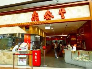 小龍包で有名な中華料理店