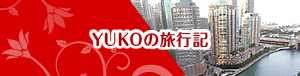 YUKOの旅行記