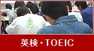 英検・TOEIC・入試