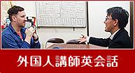 外国人講師による英会話