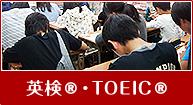 英検®・TOEIC®・入試